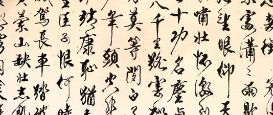 article-new_ehow_images_a06_83_oc_traditional-chinese-writing-tools-1.1-800x800